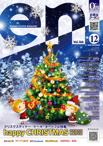 2018年12月号表紙