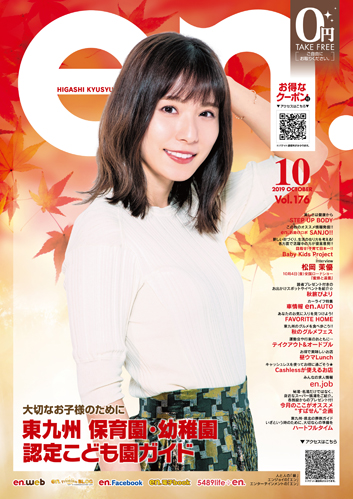 2019年10月号表紙